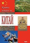 Кратка история на Китай - Джон Кинг Феърбанк, Мърл Голдман -