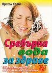 Сребърна вода за здраве - Прити Сата - книга