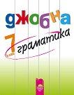 Джобна граматика по български език за 7. клас - Лилия Гинева -