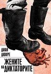 Жените на диктаторите - Диан Дюкре -