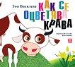 Как се оцветява крава - Зоя Василева -
