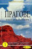 Литературознание - част 1: Прагове в българската поезия -