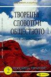 Литературознание - част 2: Творецът, словото и обществото в бългаската поезия - Красимира Кацарска - книга