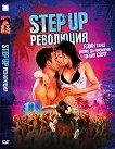 Step Up ��������� - ����