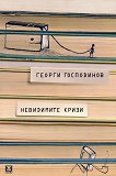 Невидимите кризи - Георги Господинов -