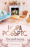 Хотелът - книга 3: От пръв поглед - Нора Робъртс -