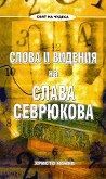 Слова и видения на Слава Севрюкова - Христо Нанев - книга