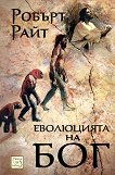 Еволюцията на Бог - Робърт Райт -