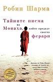 Тайните писма на Монаха, който продаде своето Ферари - Робин Шарма -