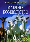 Млечно козевъдство - Светозар Тянков - книга