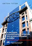 За фасадата в българската архитектура през втората половина на XX век - Антон Гугов -