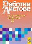 Работни листове по литература за 9. клас - Цветан Ракьовски, Елена Азманова -