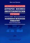 Английско-български аграрен, бизнес и лесотехнически речник - Цветелина Цакова -