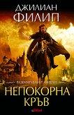 Разбунтувани ангели - книга 1: Непокорна кръв - Джилиан Филип -