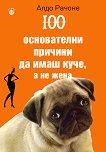 100 основателни причини да имаш куче, а не жена - Алдо Рачоне - книга