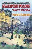 Неизвестно за известни български родове - част втора - Мариана Първанова - книга