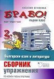 Браво! Част 2: Сборник с упражнения по български език и литература за 1. клас - помагало