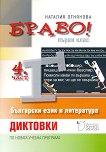 Браво! Част 4: Диктовки по български език и литература за 1. клас - Наталия Огнянова -