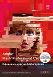 Adobe Flash Professional CS6. Официален курс на Adobe Systems -