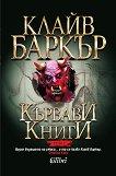 Кървави книги - том 2 - Клайв Баркър -