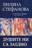 Съчинения в 7 тома - том 1: Душите ни са заедно - Лиляна Стефанова -