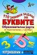 110 забавни задачи за буквите за подготвителен и 1-ви клас - игра