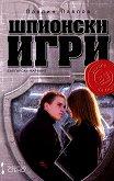 Шпионски игри - Павлин Павлов -