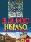 El Mundo Hispano. Pasado Y Presente: Учебник по испански език за 10. клас - профилирана подготовка - Мариана Манолова -