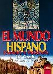 El Mundo Hispano. Pasado Y Presente: Учебна тетрадка по испански език за 10. клас - профилирана подготовка - Мариана Манолова -