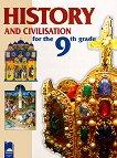 History and Civilisation: Помагало по история на английски език за 9. клас - Пламен Павлов, Александър Николов, Мария Босева -