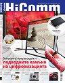 HiComm : Списание за нови технологии и комуникации - Февруари 2013 -