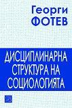 Дисциплинарна структура на социологията - Георги Фотев -