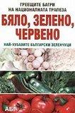Бяло, зелено, червено: най - хубавите български зеленчуци - книга