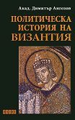 Политическа история на Византия - проф. Димитър Ангелов -