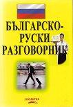 Българско-руски разговорник - Нели Стефанова -