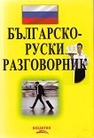 Българско-руски разговорник - Нели Стефанова - разговорник