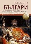 Бележити българи: Комплект от 3 книги - том 1, 2 и 3 - книга