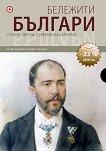 Бележити българи: Комплект от 4 книги - том 7, 8, 9 и 10 -