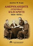 Американците откриват българите: 1834-1878 г. - Джеймс Кларк -