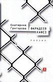Фарадеев кафез - Екатерина Григорова -