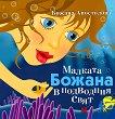 Малката Божана в подводния свят - Божана Апостолова -