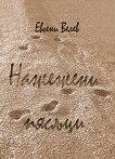 Нажежени пясъци - Евгени Велев -