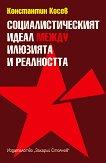 Социалистическият идеал между илюзията и реалността - Константин Косев -