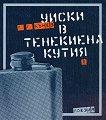 Уиски в тенекиена кутия - Пейчо Кънев -