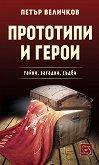 Прототипи и герои - Петър Величков -
