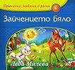 Приказки любими в рими - книжка 6: Зайченцето бяло - детска книга