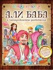 Приказки с поука: Али Баба и четирийсетте разбойници -
