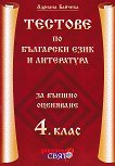 Тестове по български език и литература за външно оценяване за 4. клас - Адриана Байчева -