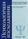 Психологични изследвания - Книжка 2, 2011 г. -