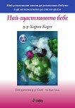 Най-щастливото бебе - Д-р Харви Карп - книга